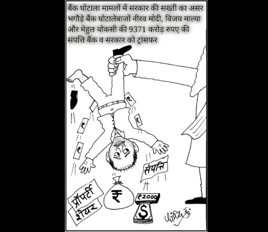 कार्टून कोना....भगोड़े घोटालेबाजों नीरव मोदी, विजय माल्या, मेहुल चौकसी से वसूली