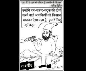 कार्टून कोना कश्मीर में धारा 370 पर राकेश टिकैत का बयान उतर रहे हैं मुखौटे..