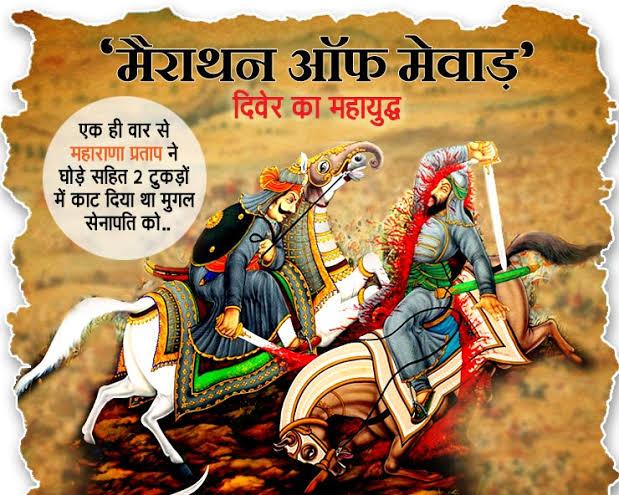 दिवेर का युद्ध जिसमें महाराणा ने एक वार से बहलोल खान को घोड़े समेत दो टुकड़ों में काट दिया था