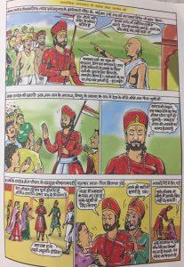 सामाजिक समरसता के वाहक लोक देवता बाबा रामदेव - 23
