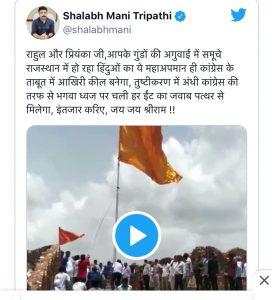 जयपुर में आमागढ़ की पहाड़ी पर विधायक की मौजूदगी में श्रीराम लिखा भगवा ध्वज फाड़ा गया
