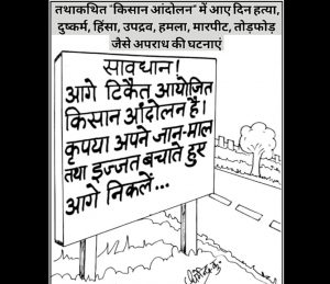 कार्टून कोना....राकेश टिकैत...किसान आंदोलन...दुष्कर्म