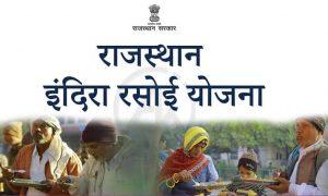 राजस्थान : इन्दिरा रसोइयों में पक रहे घोटाले
