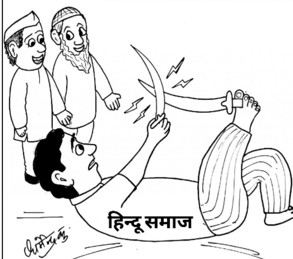 कार्टून कोना आमागढ़ (जयपुर) प्रकरण