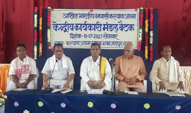 अखिल भारतीय वनवासी कल्याण आश्रम के केंद्रीय कार्यकारी मंडल की बैठक सम्पन्न