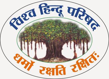 आमागढ़ दुर्ग में धर्म ध्वजा फाड़ने का मामला हिन्दू समाज को तोड़ने का षड्यन्त्र - विहिप