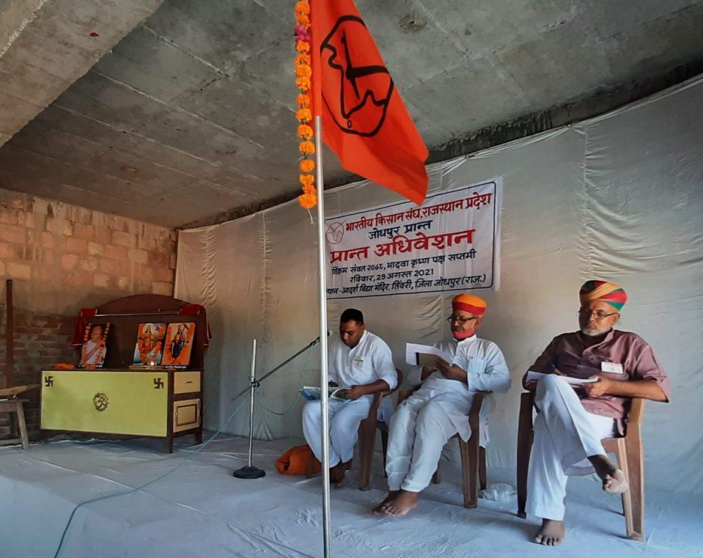 भारतीय किसान संघ का अधिवेशन सम्पन्न, माणकराम अध्यक्ष व प्रेमसिंह महामंत्री चुने गए