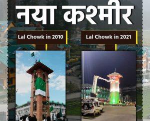 अनुच्छेद 370 और 35ए हटने के बाद जम्मू कश्मीर में क्या क्या बदलाव आए, एक रिपोर्ट (भाग-दो)