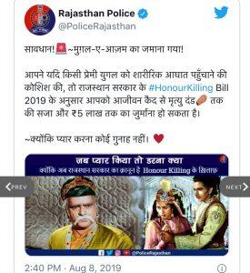 राजस्थान दुष्कर्मों में नं वन, महिला अपराधों में नं दो, लेकिन सरकार को चिंता प्रेमी युगलों की