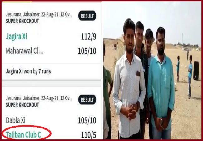 विरोध के बाद कैप्टेन की सफाई, क्रिकेट टीम को आक्रामक दिखाने के लिए नाम रखा तालिबान क्लब