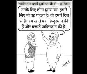 कार्टून कोना  पाकिस्तान ने किया तालिबान का समर्थन। तालिबान ने कहा पाकिस्तान दूसरे घर जैसा।