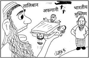 कार्टून कोना अफगानिस्तान पर तालिबानी आतंकियों का कब्जा