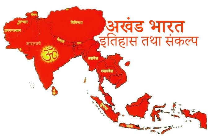 अखण्ड भारत : अखण्डता का अर्थ क्या? (भाग एक)