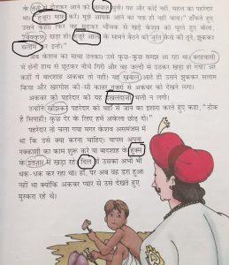 NCERT की पांचवीं कक्षा की हिन्दी की पुस्तक रिमझिम में उर्दू शब्दों की भरमार