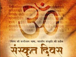 विद्या साधना का दिवस है संस्कृत दिवस