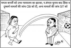 कार्टून कोना  ममता बनर्जी को सुप्रीम कोर्ट का झटका