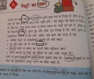 हिन्दी तो बहाना है, देवनागरी में उर्दू जो पढ़ाना है