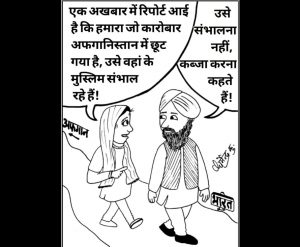 कार्टून कोना तालिबानी आतंक के चलते अफगानिस्तान के जलालाबाद में अब कोई हिन्दू, सिक्ख नहीं।