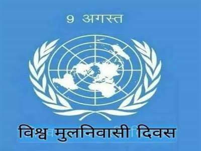 विश्व मूल निवासी दिवस (9 अगस्त) का इतिहास