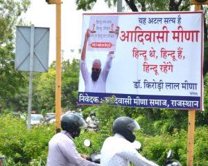 जनजातीय समाज विशुद्ध तौर पर सनातन हिन्दू समाज का अभिन्न अंग है