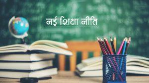 राष्ट्रीयता जगाएगी नई शिक्षा नीति