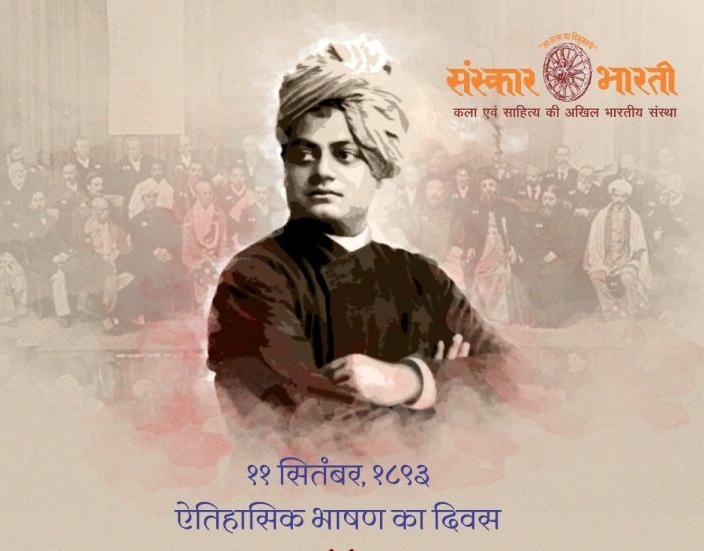 स्वामी विवेकानंद, जिन्होंने विश्व को सच्चे धर्म का परिचय कराया
