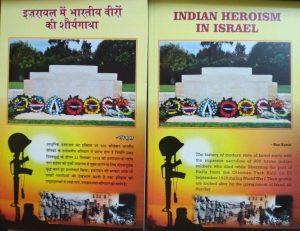 हाइफा युद्ध : यहूदियों को उनके देश का पहला हिस्सा भारतीय सैनिकों ने जीत कर दिया था