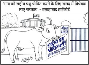 राष्ट्रीय पशु बने गाय