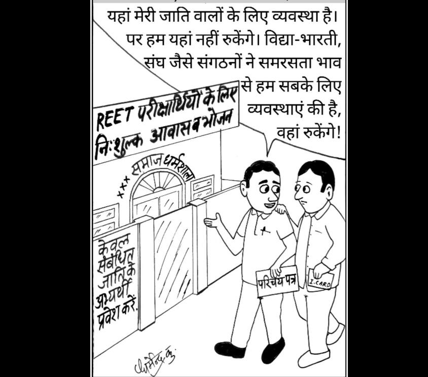 कार्टून कोना राजस्थान में शिक्षक भर्ती परीक्षा 16 सितम्बर को, कई स्थानों पर विभिन्न जाति संगठन अपनी जाति के अभ्यर्थियों के लिए नि:शुल्क आवास/भोजन उपलब्ध कराएंगे