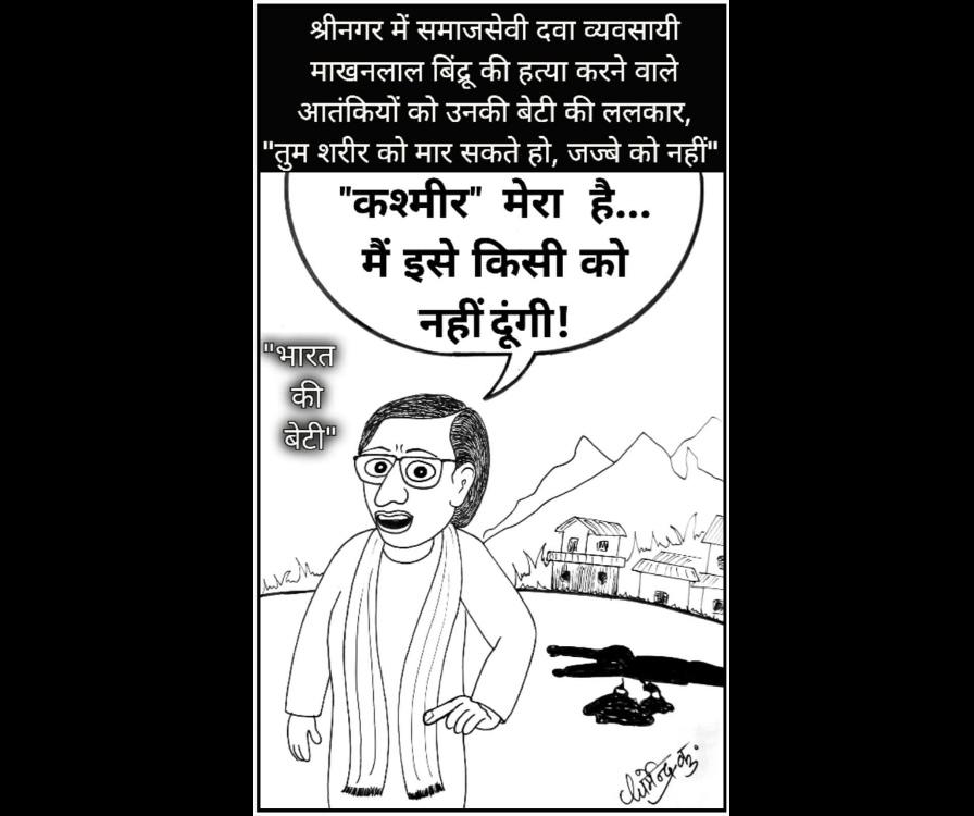 कार्टून कोना श्रीनगर में इस्लामिक आतंकियों ने हिन्दू समाजसेवी व दवा व्यवसायी बिंदरू की गोली मारकर हत्या की