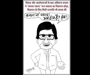 कार्टून कोना विरोध के बाद अमिताभ बच्चन ने कमला पसंद गुटके का विज्ञापन छोड़ा