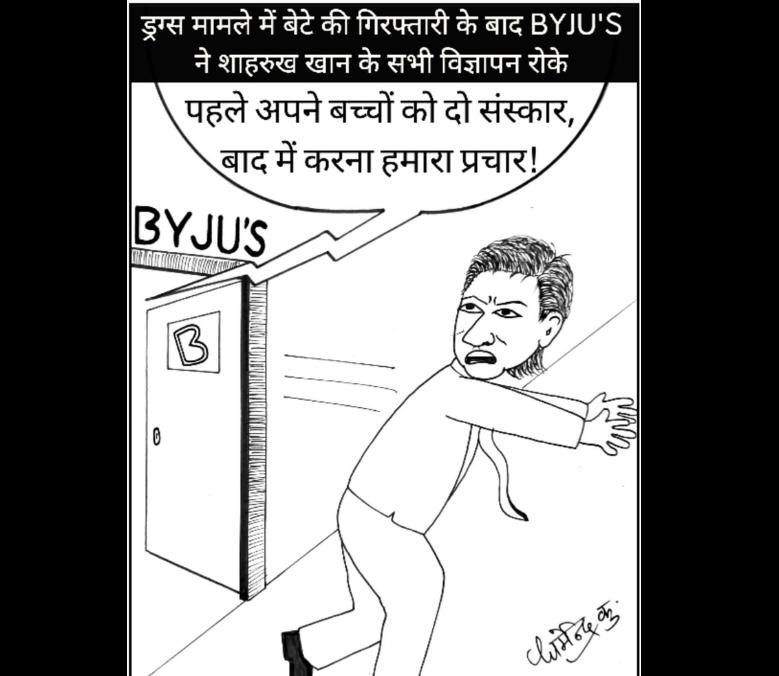 कार्टून कोना BYJUS ने शाहरुख खान को बाहर का रास्ता दिखाया, आर्यन खान के ड्रग मामले में पकड़े जाने के बाद एजूकेशनल एप से हुए बाहर