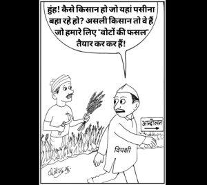 कार्टून कोना  असली किसान खेतों में बहा रहे पसीना, दूसरी ओर कुछ तथाकथित किसान कृषि कानूनों के नाम पर फैला रहे अराजकता