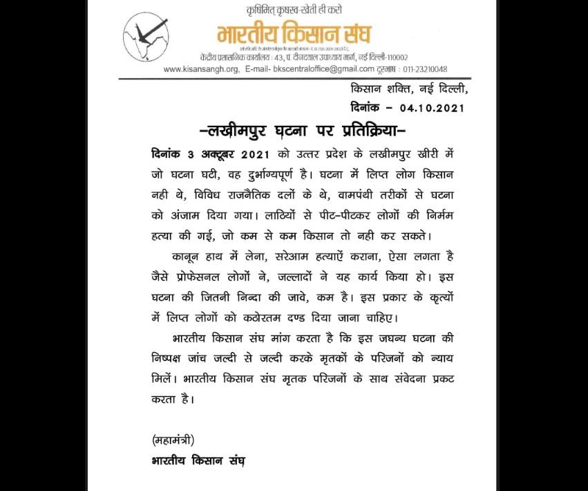 लखीमपुर खीरी की घटना निंदनीय, किसान ऐसा नहीं कर सकते - भारतीय किसान संघ