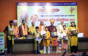 श्रीराम काव्यपाठ राष्ट्रीय प्रतियोगिता का प्रदेश स्तरीय कार्यक्रम सम्पन्न